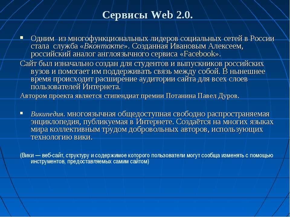 Сервисы Web 2.0. Одним из многофункциональных лидеров социальных сетей в Росс...