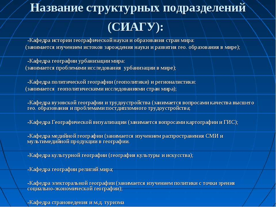 Название структурных подразделений (СИАГУ): -Кафедра истории географической н...