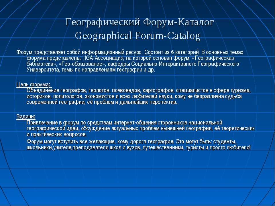 Географический Форум-Каталог Geographical Forum-Catalog Форум представляет с...