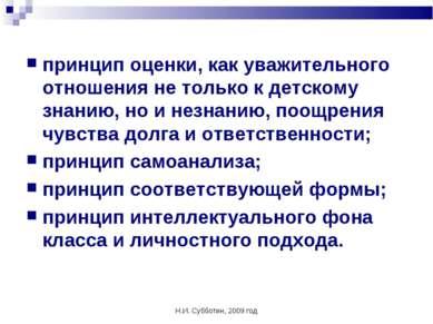 Н.И. Субботин, 2009 год принцип оценки, как уважительного отношения не только...
