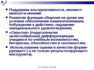 Н.И. Субботин, 2009 год Поддержка альтернативности, множест-венности мнений. ...