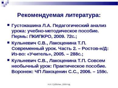 Н.И. Субботин, 2009 год Рекомендуемая литература: Густокашина Л.А. Педагогиче...