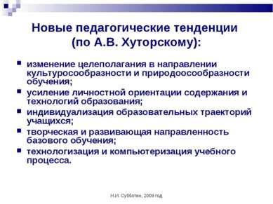 Н.И. Субботин, 2009 год Новые педагогические тенденции (по А.В. Хуторскому): ...