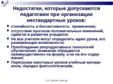 Н.И. Субботин, 2009 год Недостатки, которые допускаются педагогами при органи...
