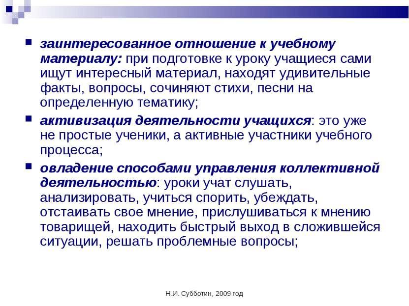 Н.И. Субботин, 2009 год заинтересованное отношение к учебному материалу: при ...