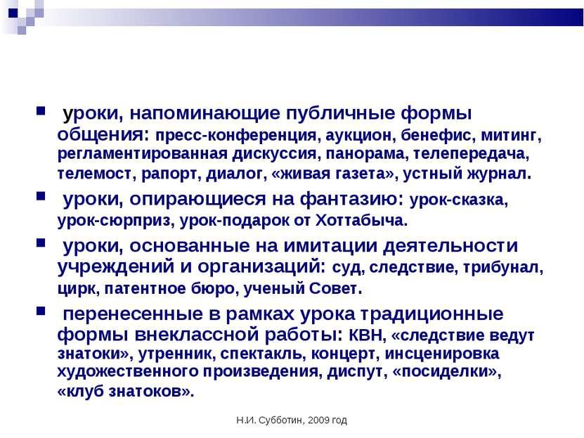 Н.И. Субботин, 2009 год уроки, напоминающие публичные формы общения: пресс-ко...