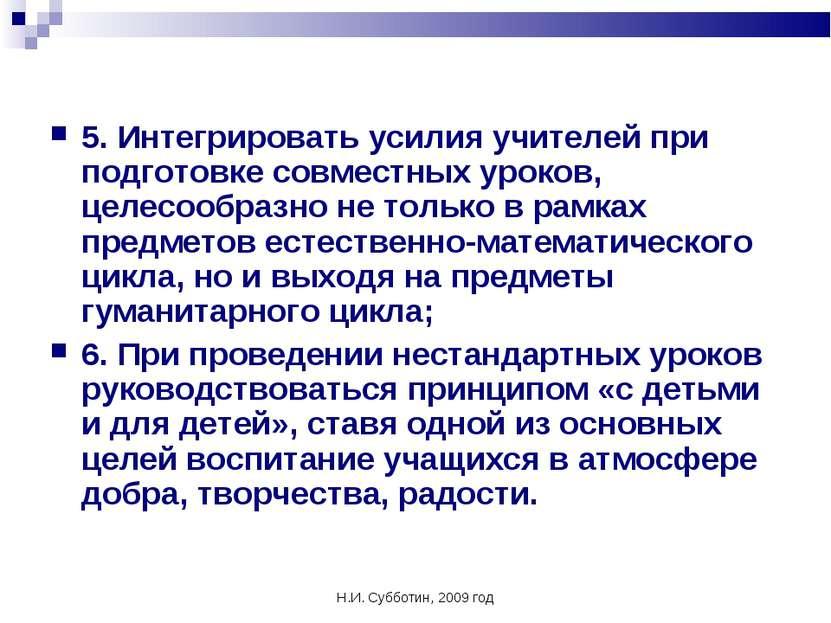 Н.И. Субботин, 2009 год 5. Интегрировать усилия учителей при подготовке совме...