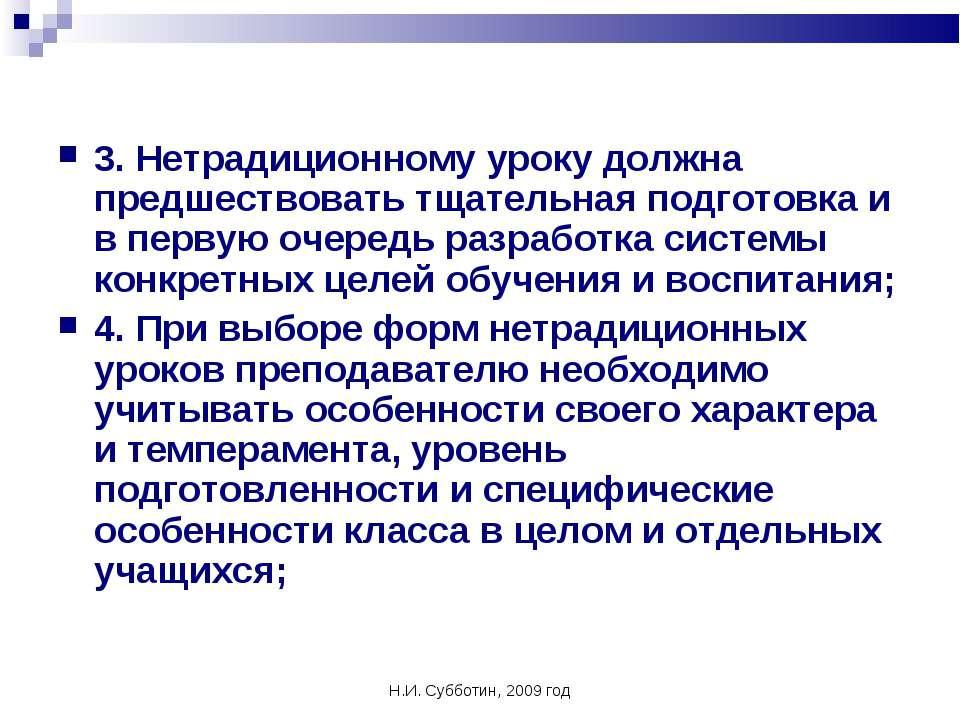 Н.И. Субботин, 2009 год 3. Нетрадиционному уроку должна предшествовать тщател...