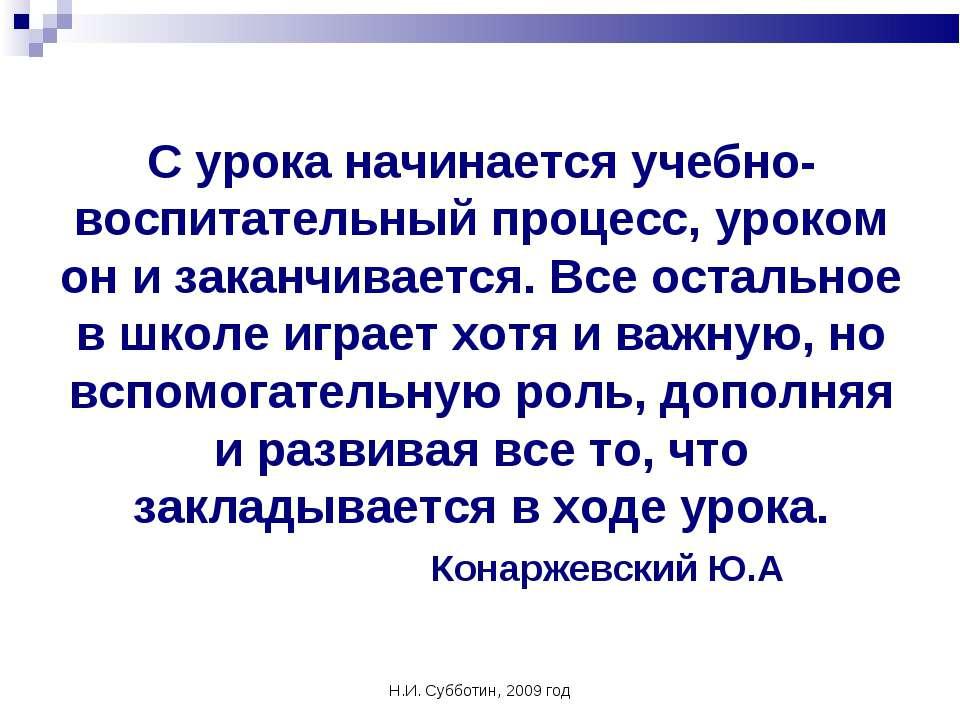 Н.И. Субботин, 2009 год С урока начинается учебно-воспитательный процесс, уро...