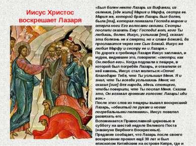 Иисус Христос воскрешает Лазаря «Был болен некто Лазарь из Вифании, из селени...