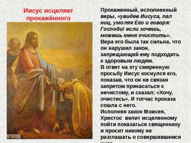 Иисус исцеляет прокажённого Прокаженный, исполненный веры, «увидев Иисуса, па...