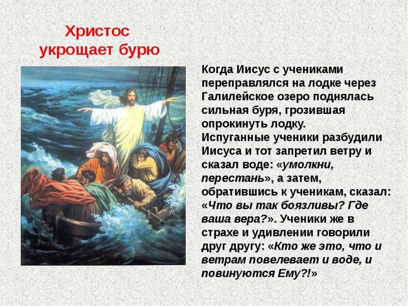 Христос укрощает бурю Когда Иисус с учениками переправлялся на лодке через Га...