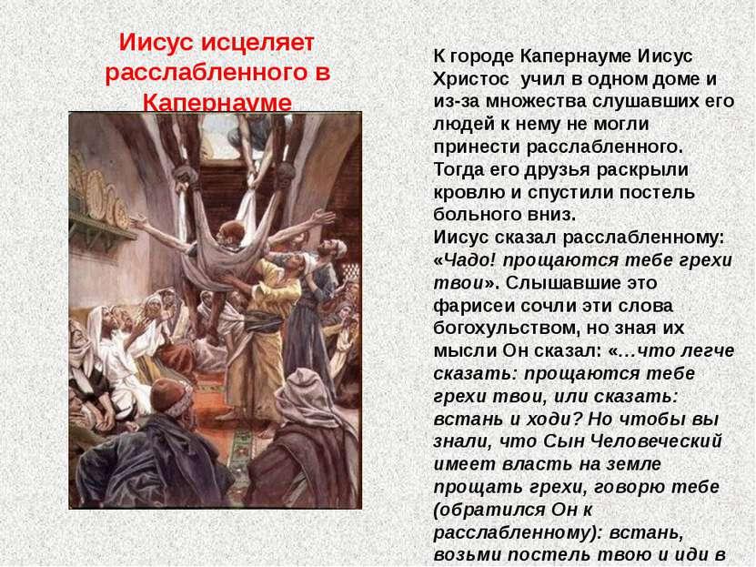 Иисус исцеляет расслабленного в Капернауме К городе Капернауме Иисус Христос ...