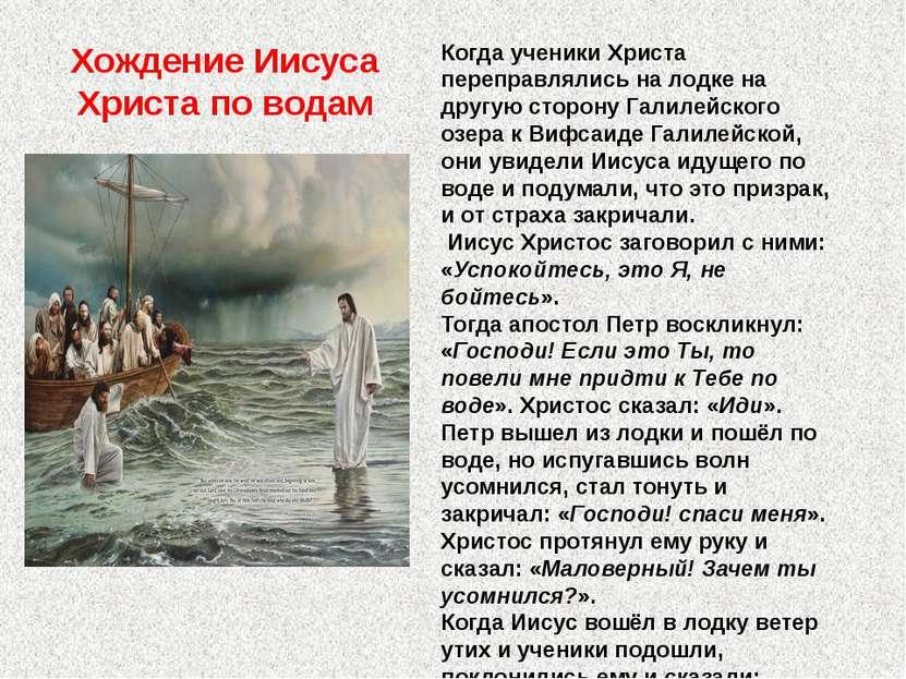 Хождение Иисуса Христа по водам Когда ученики Христа переправлялись на лодке ...