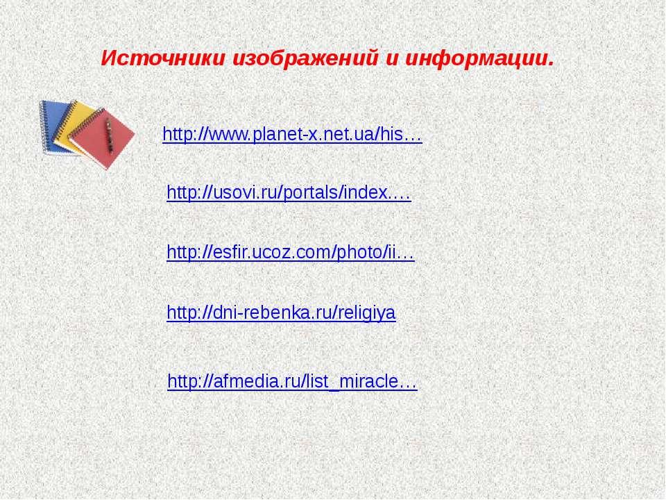 Источники изображений и информации. http://usovi.ru/portals/index.… http://es...