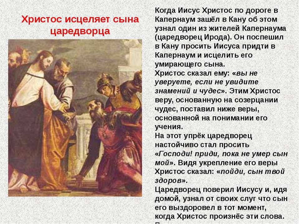 Когда Иисус Христос по дороге в Капернаум зашёл в Кану об этом узнал один из ...