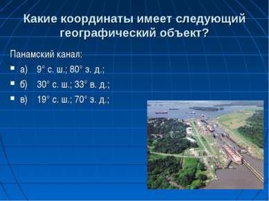 Какие координаты имеет следующий географический объект? Панамский канал: а) 9...
