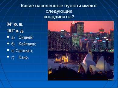 Какие населенные пункты имеют следующие координаты? 34° ю. ш. 151° в. д. а) С...