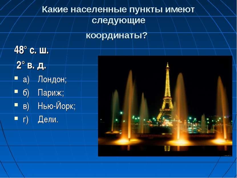Какие населенные пункты имеют следующие координаты? 48° с. ш. 2° в. д. а) Лон...