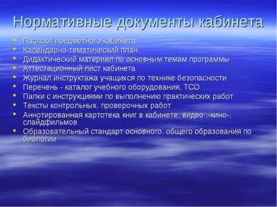 Нормативные документы кабинета Паспорт предметного кабинета Календарно-темати...