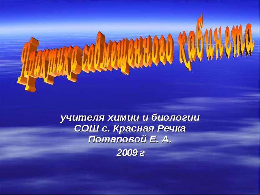 учителя химии и биологии СОШ с. Красная Речка Потаповой Е. А. 2009 г