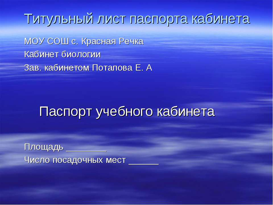 Титульный лист паспорта кабинета МОУ СОШ с. Красная Речка Кабинет биологии За...
