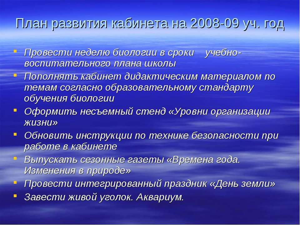 План развития кабинета на 2008-09 уч. год Провести неделю биологии в сроки уч...