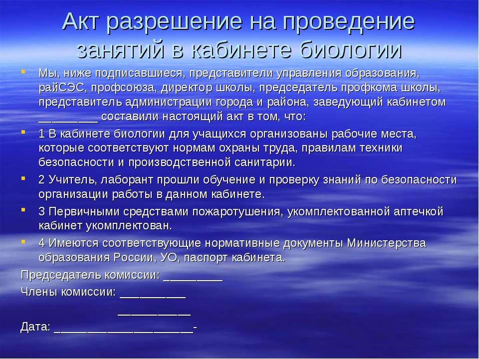 Акт разрешение на проведение занятий в кабинете биологии Мы, ниже подписавшие...