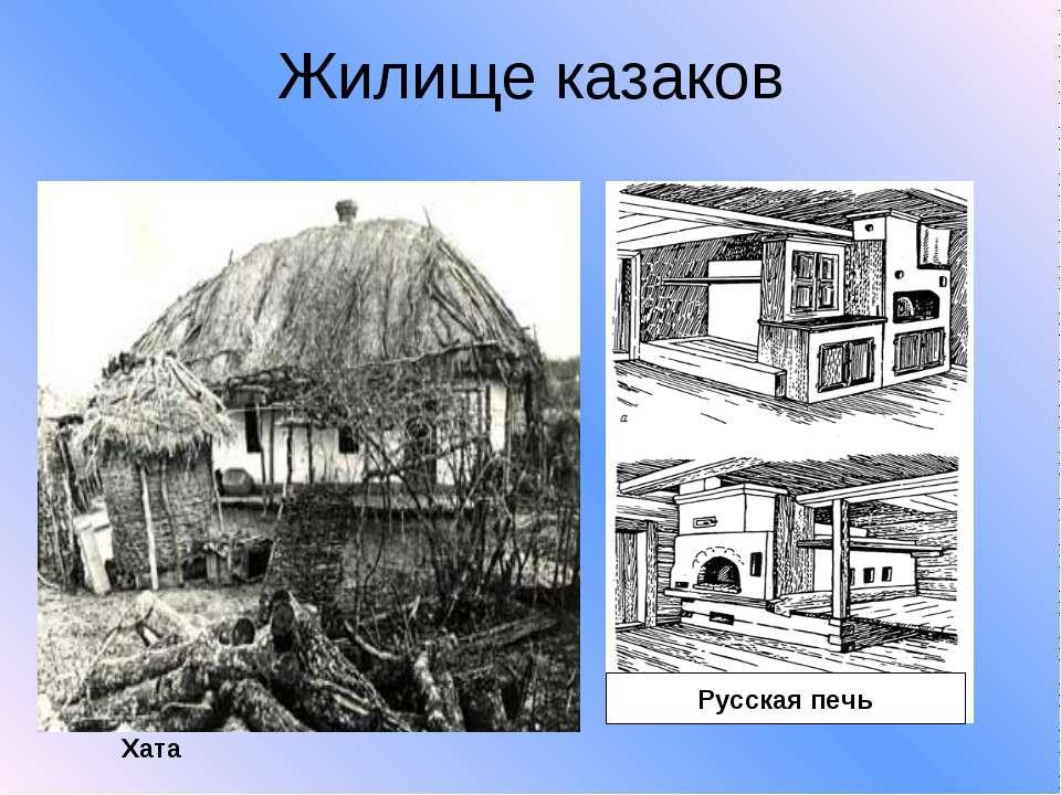 Жилище казаков Русская печь Хата