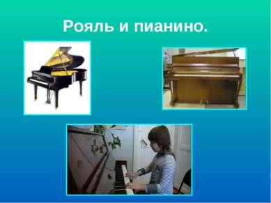 Рояль и пианино.