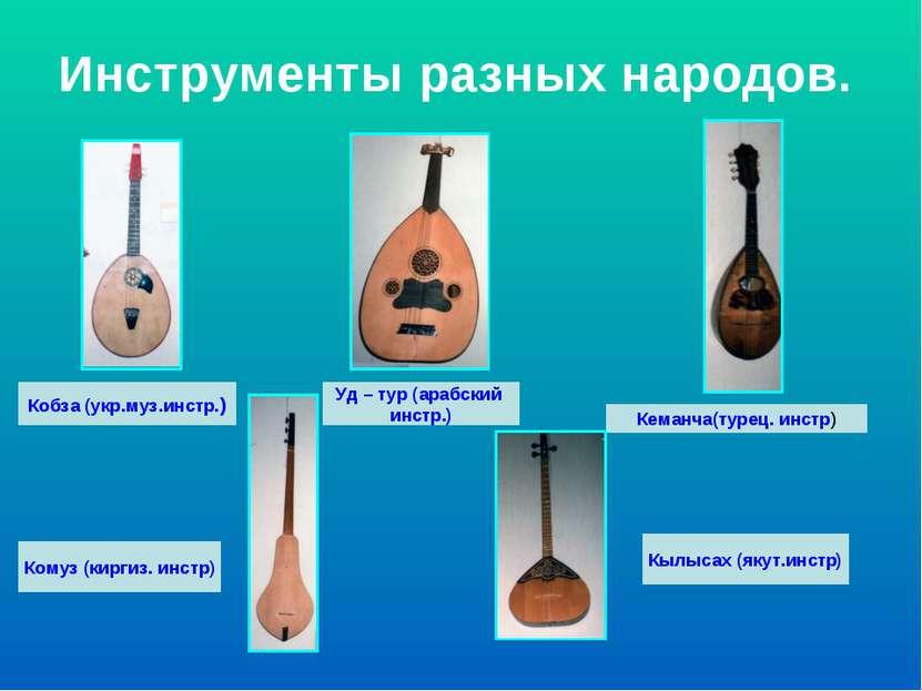 Инструменты разных народов. Кобза (укр.муз.инстр.) Кеманча(турец. инстр) Уд –...