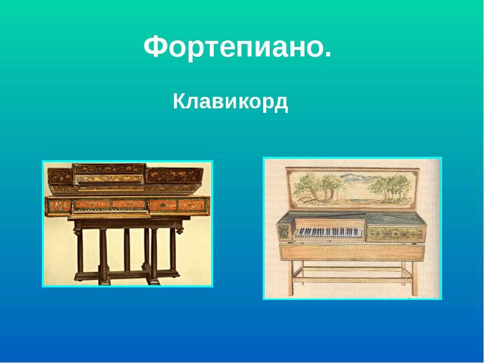 Фортепиано. Клавикорд