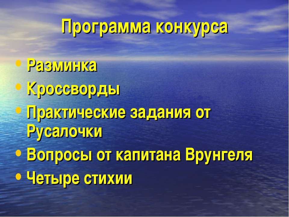 Программа конкурса Разминка Кроссворды Практические задания от Русалочки Вопр...