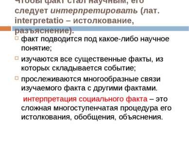 Чтобы факт стал научным, его следует интерпретировать (лат. interpretatio – и...