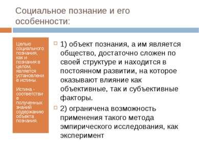 Социальное познание и его особенности: Целью социального познания, как и позн...