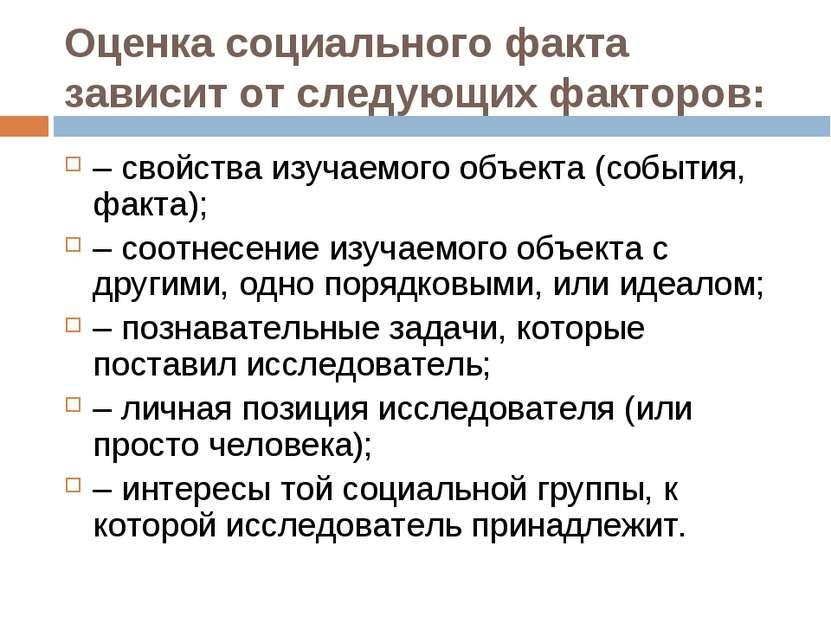 Оценка социального факта зависит от следующих факторов: –свойства изучаемого...