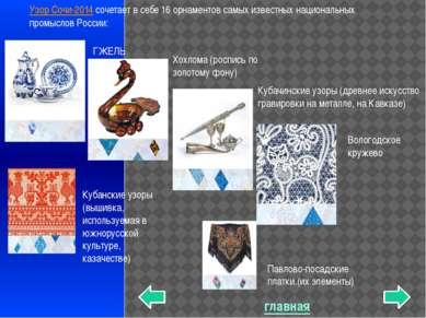 главная Узор прошлой Олимпиады (перо жар-птицы) Северодвинская роспись