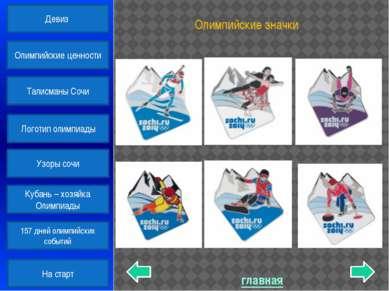 главная 157 дней олимпийских событий Медали Сочи