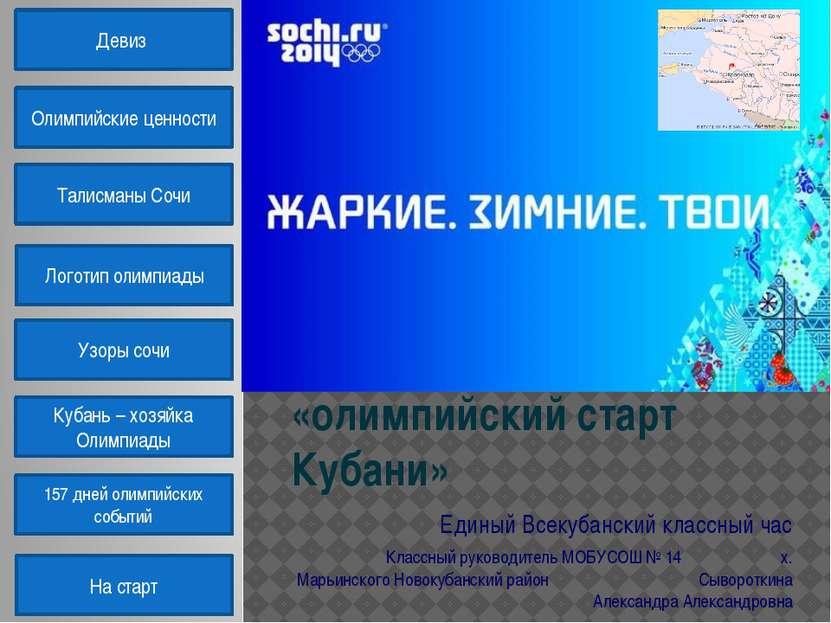 главная Девиз Олимпийских игр Сочи Кроме общепринятого девиза, каждая страна,...