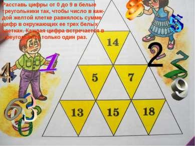 Расставь цифры от 0 до 9 в белые треугольники так, чтобы число в каж- дой жел...