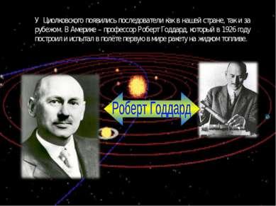 У Циолковского появились последователи как в нашей стране, так и за рубежом. ...