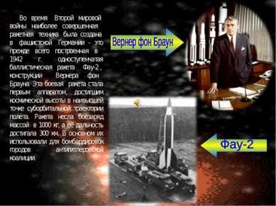 Во время Второй мировой войны наиболее совершенная ракетная техника была созд...