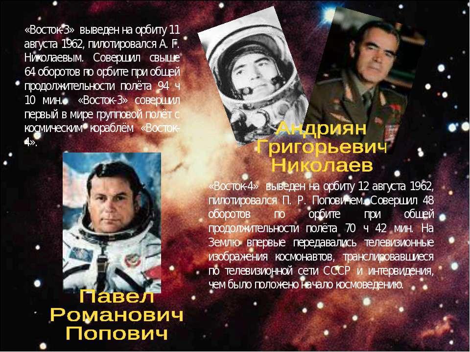 «Восток-3» выведен на орбиту 11 августа 1962, пилотировался А. Г. Николаевым....