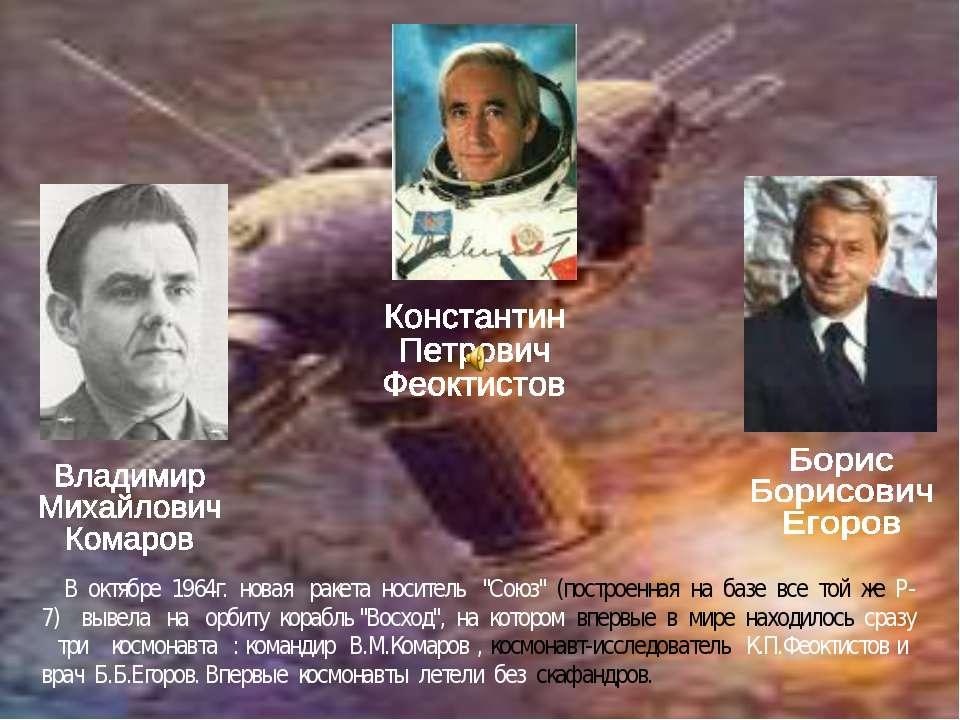 """В октябре 1964г. новая ракета носитель """"Союз"""" (построенная на базе все той же..."""