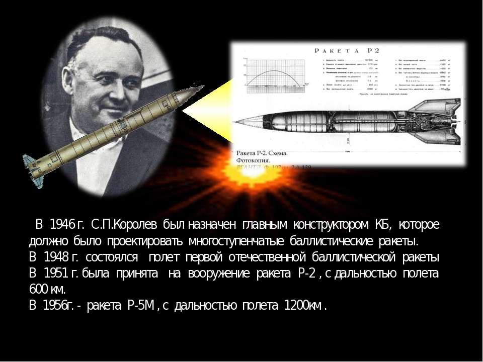В 1946 г. С.П.Королев был назначен главным конструктором КБ, которое должно б...