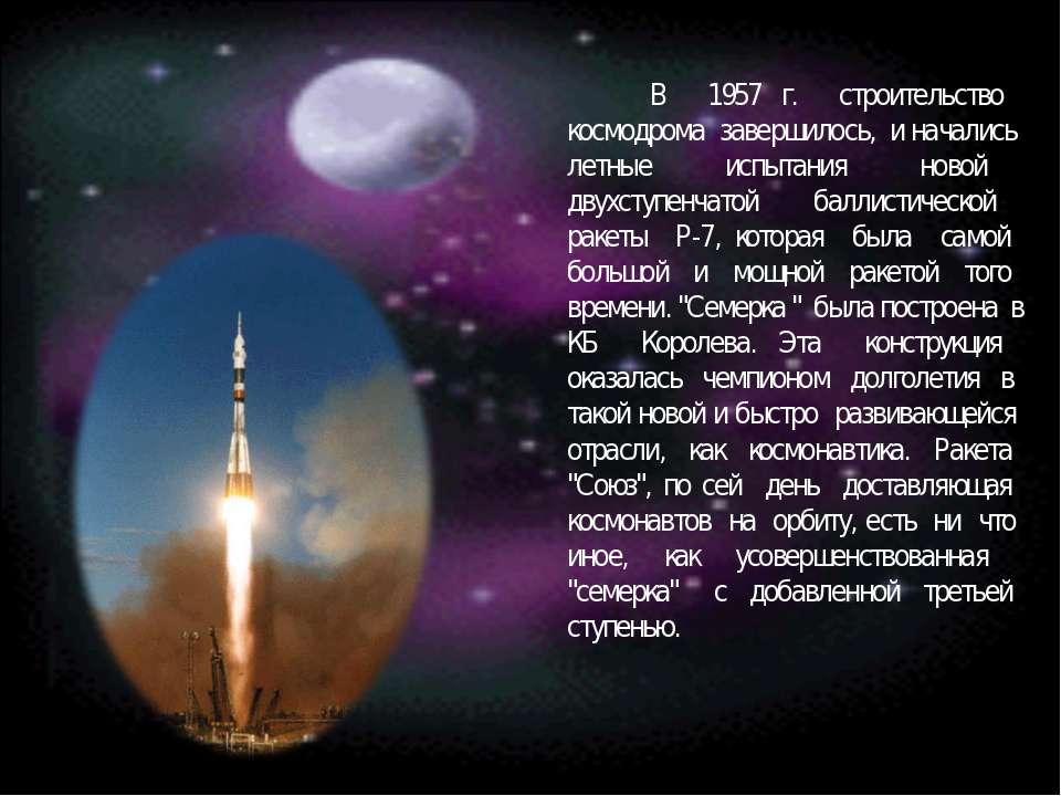 В 1957 г. строительство космодрома завершилось, и начались летные испытания н...