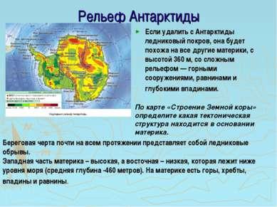 Рельеф Антарктиды Если удалить с Антарктиды ледниковый покров, она будет похо...