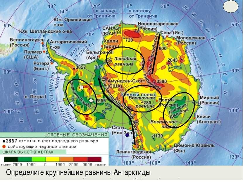 Определите самую высокую и самую низкую точку материка Найдите на карте крупн...