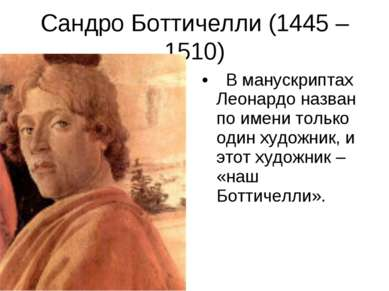 Сандро Боттичелли (1445 – 1510) В манускриптах Леонардо назван по имени тольк...