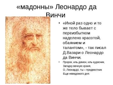 «мадонны» Леонардо да Винчи «Иной раз одно и то же тело бывает с переизбытком...